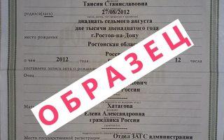 Заявление на выдачу повторного свидетельства о рождении по форме №18, образец заполнения