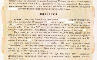 Свидетельство о праве на наследство по закону и по завещанию: структура, порядок и сроки выдачи