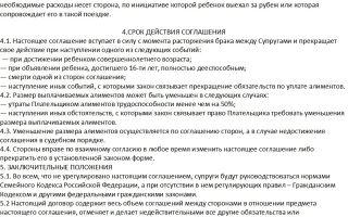 Мировое соглашение об уплате алиментов в твердой денежной сумме: порядок заключения, образец