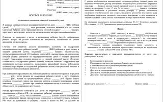 Индексация алиментов в твердой денежной сумме: образец заявления, порядок расчета