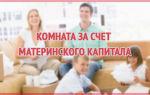 Использование материнского капитала на покупку жилья: пошаговая инструкция, условия, документы