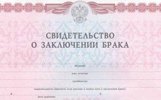 Можно ли ламинировать свидетельство о регистрации брака в России?