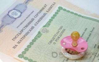Материнский капитал: Пенсионный Фонд России – получателям сертификата