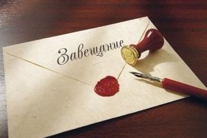 Документы для вступления в наследство по завещанию: перечень и порядок оформления