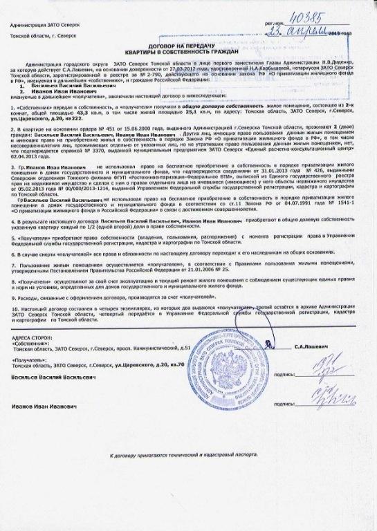 Какие нужны документы для приватизации квартиры: порядок и условия процедуры