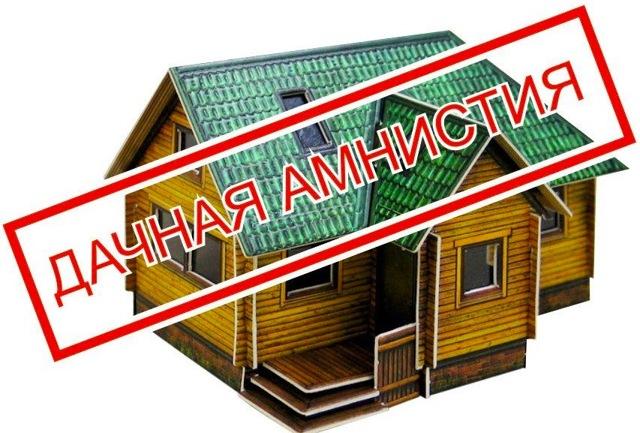 Какие документы нужны для оформления дома на дачном участке по амнистии в собственность?