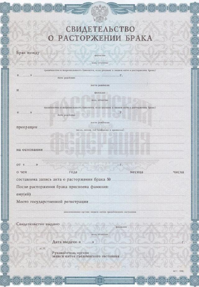 какие документы выдаются после развода