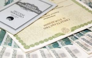 Пособие на ребенка до 16 лет: размер ежемесячных выплат, необходимые документы для оформления