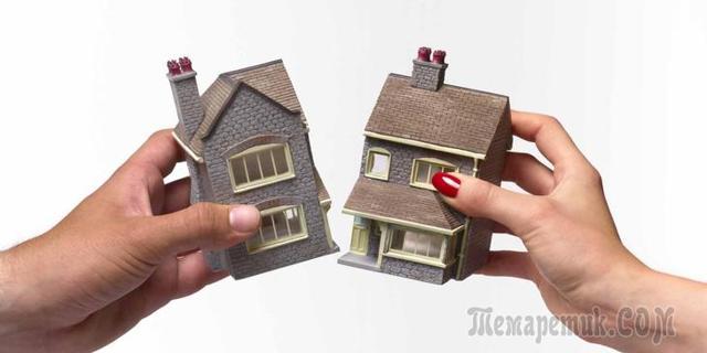 Раздел дома при разводе, если собственник – один из супругов, муж или жена, или же оба