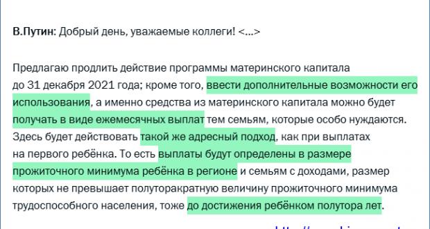 До какого года продлили материнский капитал за второго ребенка в России?