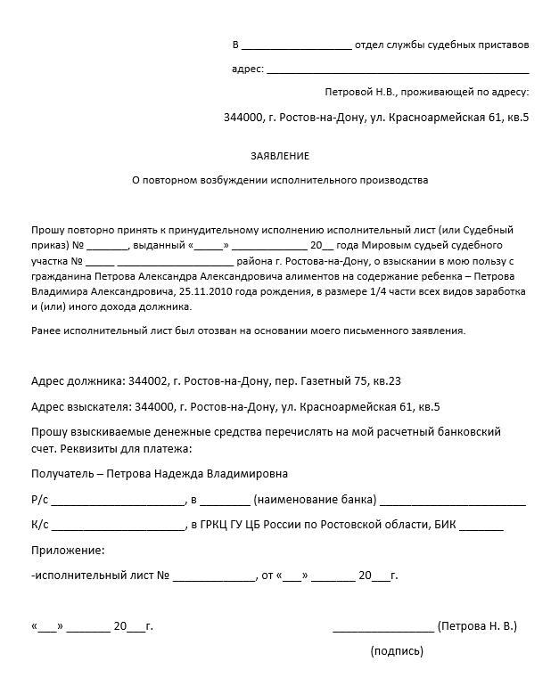 Раздел алиментов на 2 части: возможно ли это, что говорит законодательство, как писать заявление?
