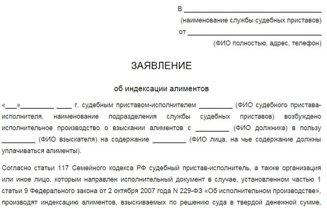 Исковое заявление об увеличении размера алиментов: образец документа