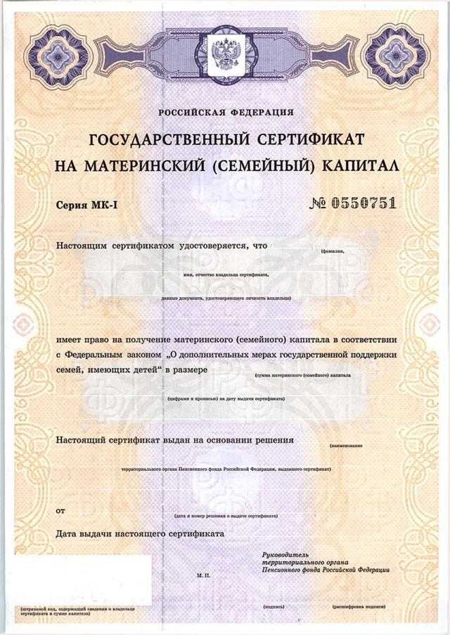 Если ребенок умирает, материнский капитал положен ли: можно ли получить сертификат?
