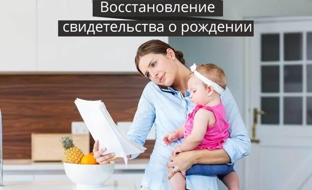 Госпошлина за повторное свидетельство о рождении в случае его замены из-за утери или порчи