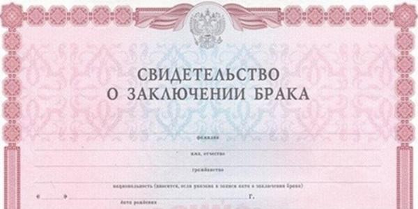 Можно ли ламинировать свидетельство о браке в России