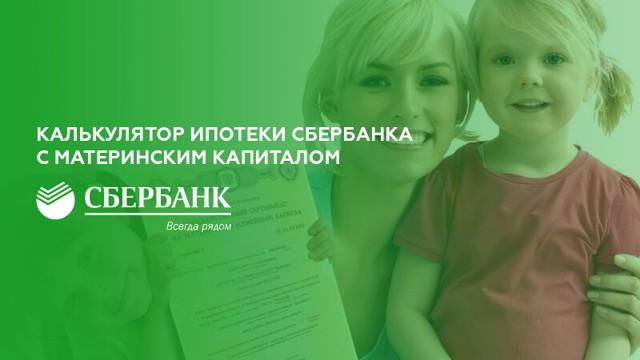 Ипотека под материнский капитал: как взять кредит с использованием сертификата и рассчитать сумму?