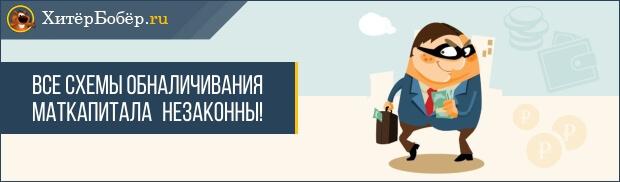 Займ под материнский капитал: условия получения, куда обратиться и какие документы необходимы