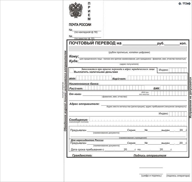 Перевод алиментов через почту: как оплатить и какая сумма почтового сбора?