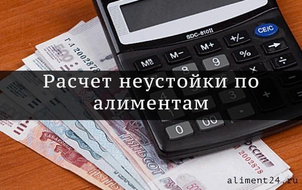 Неустойка по алиментам: формула расчета процентов, взыскание пени за просрочку, образец заявления