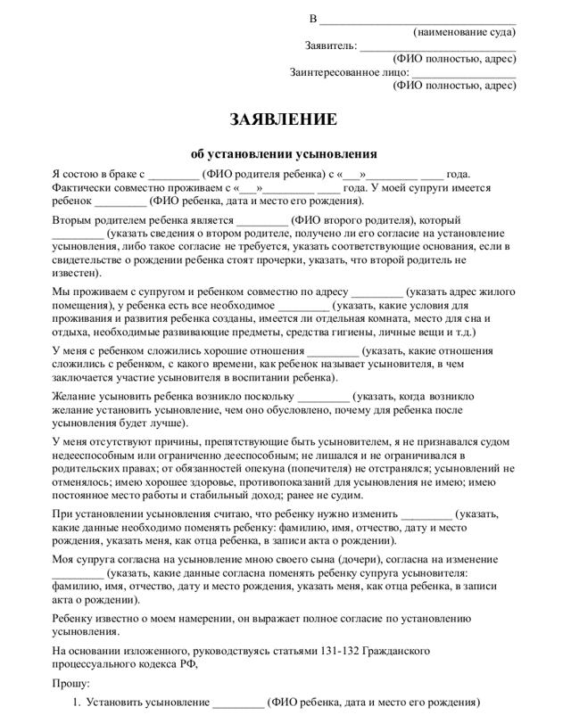 Заявление на усыновление ребенка жены: образец документа, бланк иска для другого супруга