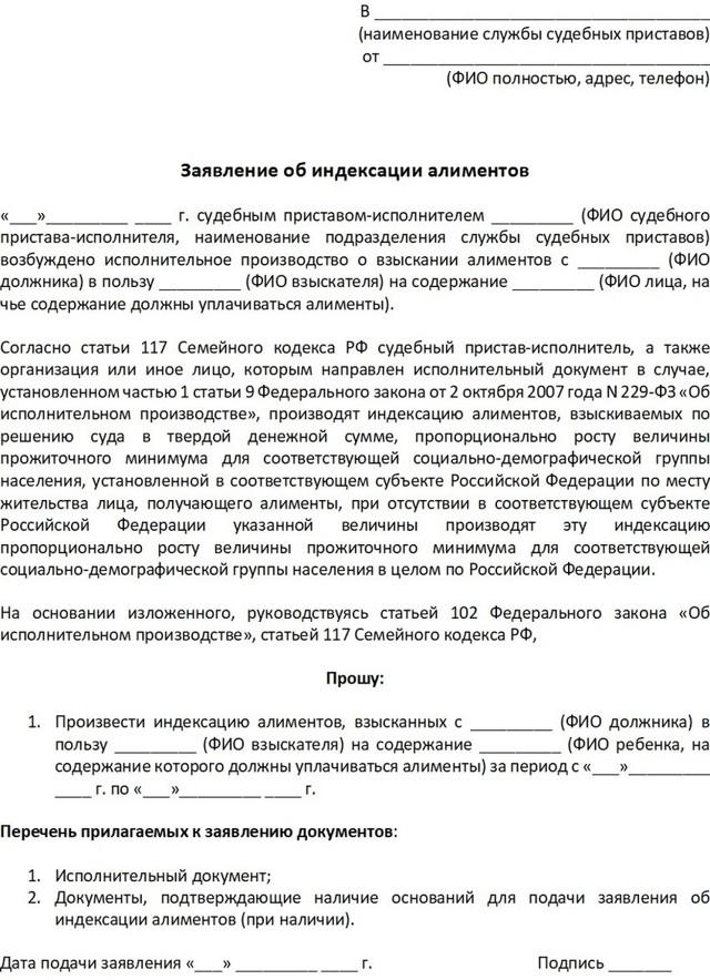Заявление об индексации алиментов: образец, правила составления и порядок подачи