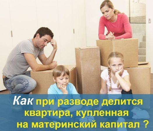 как разводят если есть несовершеннолетний ребенок