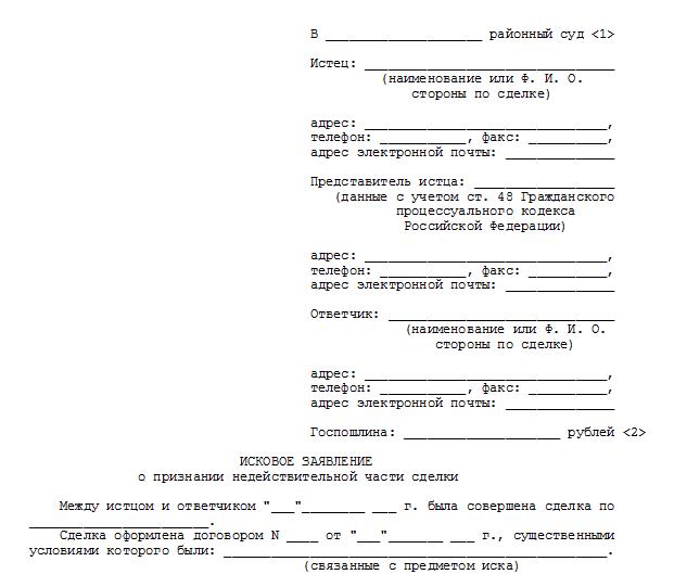 Исковое заявление в суд: образец и пример заполнения бланка, как правильно составить и подать?