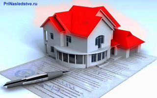 Сколько стоит переоформление документов на дом при покупке