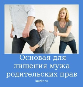 Как лишить родительских прав бывшего мужа без его согласия в России?