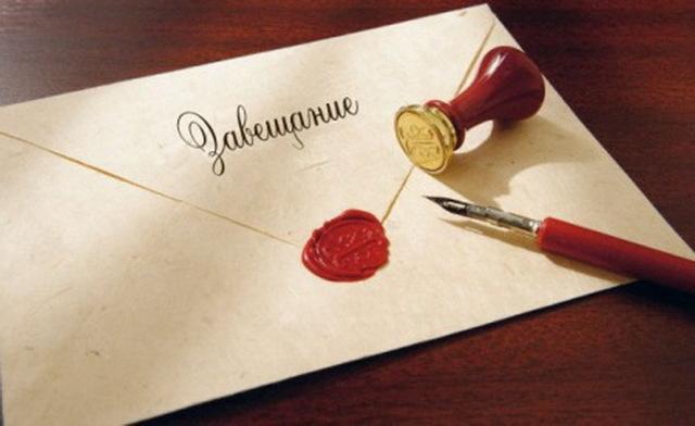 Завещание совершается в простой письменной форме – когда, какие еще есть виды документа?