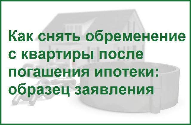 Снять обременение с квартиры после полной оплаты ипотеки в Сбербанке: порядок, необходимые документы