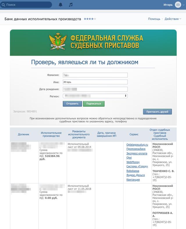 Как узнать задолженность по алиментам по фамилии через интернет без регистрации?