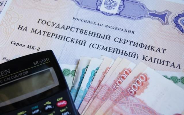 Закон о материнском капитале: редакция ФЗ 256 с последними изменениями и пояснениями