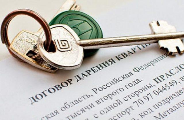 Дарственная на квартиру: плюсы и минусы дарения недвижимости между родственниками