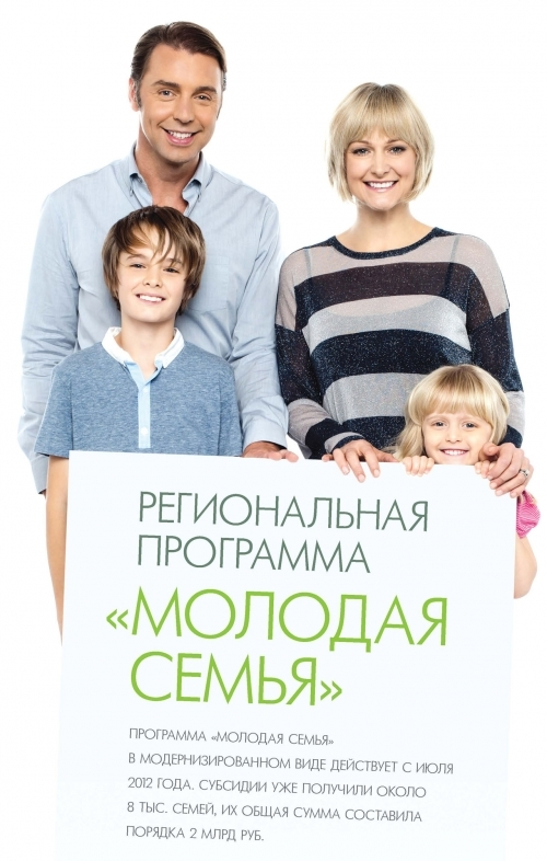 Льготная ипотека для молодой семьи: можно ли участвовать в программе, субсидия на погашение