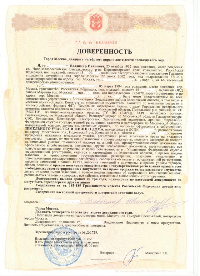 Доверенность на оформление документов на дом и земельный участок в собственность: порядок, образец