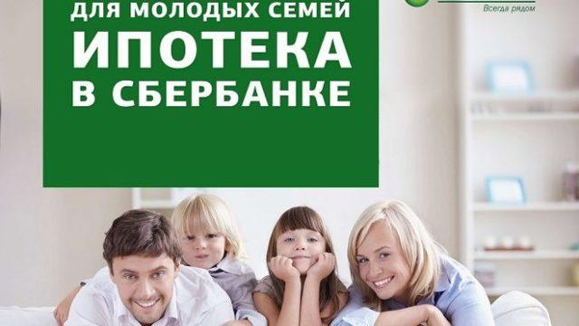 Как взять ипотеку без первоначального взноса молодой семье: оформление, предложения Сбербанка