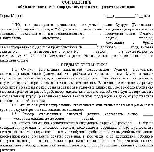 Взыскание алиментов на детей: порядок процедуры по статье Семейного кодекса