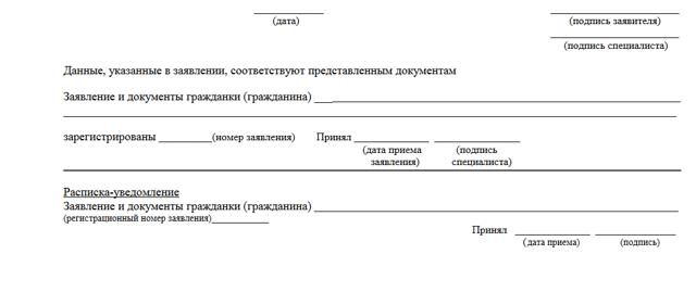 Заявление на материнский капитал: образец и правила заполнения бланка