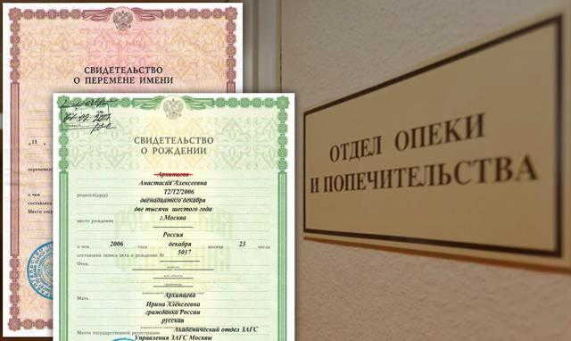 Можно ли в 14 лет поменять фамилию, имя и отчество ребенку при получении паспорта?