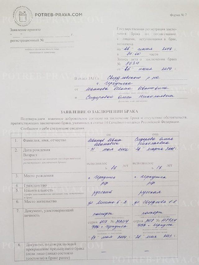 Брак с 16-летними: может разрешить Семейный Кодекс РФ заключение с несовершеннолетним гражданином?