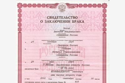 Можно ли ламинировать свидетельство о регистрации брака в России{q}
