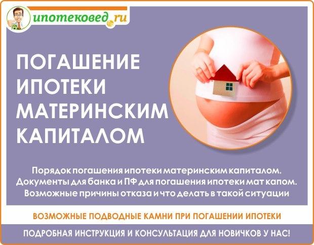 Погашение ипотечного кредита материнским капиталом: документы, условия, сроки