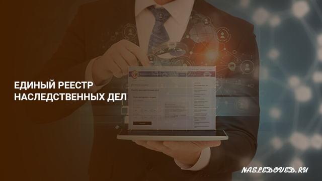 Реестр наследственных дел Единой информационной системы нотариата Российской Федерации