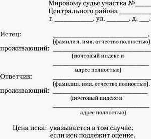 Заявление на перерасчет алиментов: образец иска, порядок обращения в суд