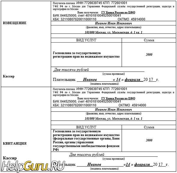 Госпошлина на регистрацию права собственности на недвижимость: размер и порядок оплаты
