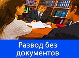 Процедура развода без детей через ЗАГС и ведома мужа: какие документы нужны, порядок процесса