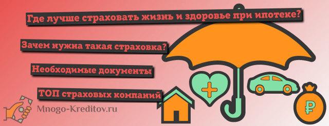 Страхование жизни и здоровья: где выгоднее и дешевле, тарифы, как рассчитать при ипотеке?