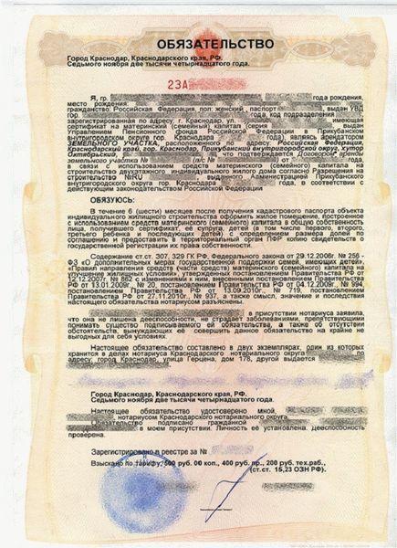 Обязательство по материнскому капиталу: образец документа для заверения нотариусом