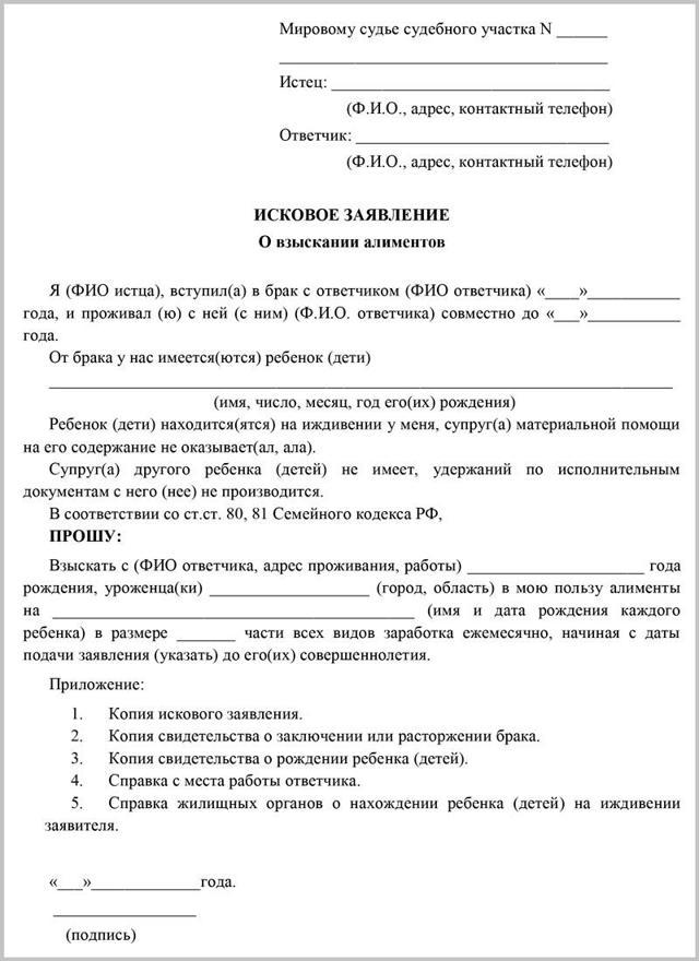 Исковое заявление о взыскании алиментов на ребенка в браке: образец документа для подачи в суд